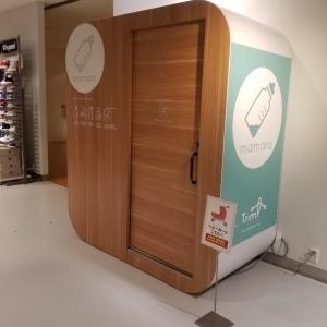 マルイシティ横浜(3F)の授乳室・オムツ替え台情報 画像3