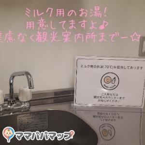 ミライニ 酒田駅前観光案内所(1F)の授乳室・オムツ替え台情報 画像2