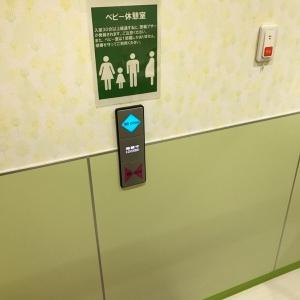 戸塚駅地上改札口(構内)(2F)の授乳室・オムツ替え台情報 画像3