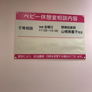 福屋広島駅前店(8F)の授乳室・オムツ替え台情報 画像3