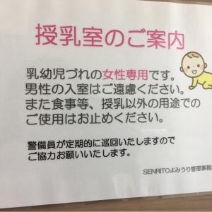 SENRITOよみうりⅡ期(3F)の授乳室・オムツ替え台情報 画像4