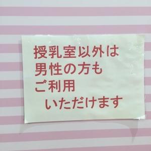 ゆめタウン広島(3F)の授乳室・オムツ替え台情報 画像2