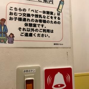 新所沢パルコ(パルコ館3F)の授乳室・オムツ替え台情報 画像3