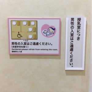 アリオ橋本(1F フードコート横)の授乳室・オムツ替え台情報 画像1