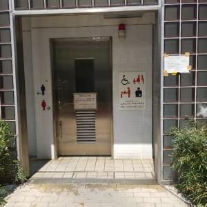 久松児童公園内トイレ