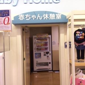 イオン和泉府中店(3F)の授乳室・オムツ替え台情報 画像4