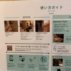 マルイシティ横浜(5F )の授乳室・オムツ替え台情報 画像1