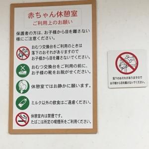 イトーヨーカドー 昭島店(3階 赤ちゃん休憩室)の授乳室・オムツ替え台情報 画像7