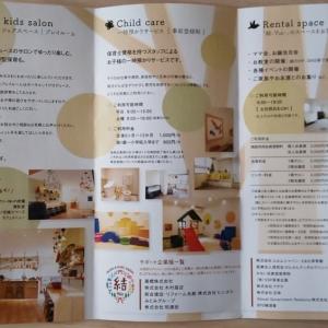 mam & kids salon「結-Yui-」(2F)の授乳室・オムツ替え台情報 画像6