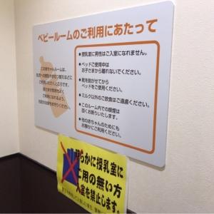 デイリーカナート イズミヤ 堀川丸太町店(2F)の授乳室・オムツ替え台情報 画像6