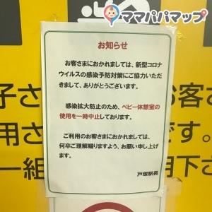 戸塚駅地上改札口(構内)(2F)の授乳室・オムツ替え台情報 画像5