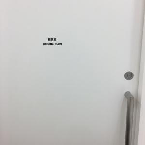 ユニクロ銀座店(7F)の授乳室・オムツ替え台情報 画像17