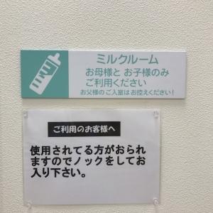 ダイエー海老名店(2F)の授乳室・オムツ替え台情報 画像2
