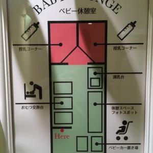 ルミネ新宿 ルミネ2(4F)の授乳室・オムツ替え台情報 画像3