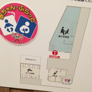 銀座三越(9階)の授乳室・オムツ替え台情報 画像23