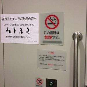 中野坂上 サンブライト ツインビル(1F)のオムツ替え台情報 画像2