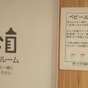 オーテピア (新図書館等複合施設)(2F)の授乳室・オムツ替え台情報 画像1