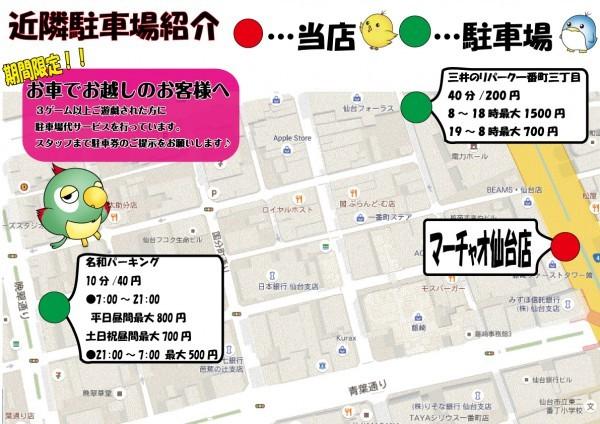 イベント情報2