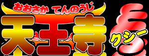 マーチャオξ大阪天王寺