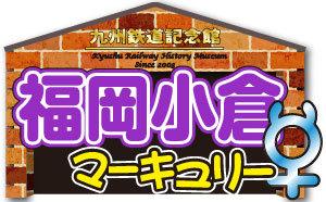 マーチャオマーキュリー福岡小倉