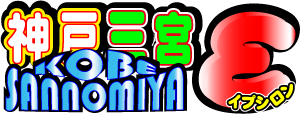 マーチャオε神戸三宮