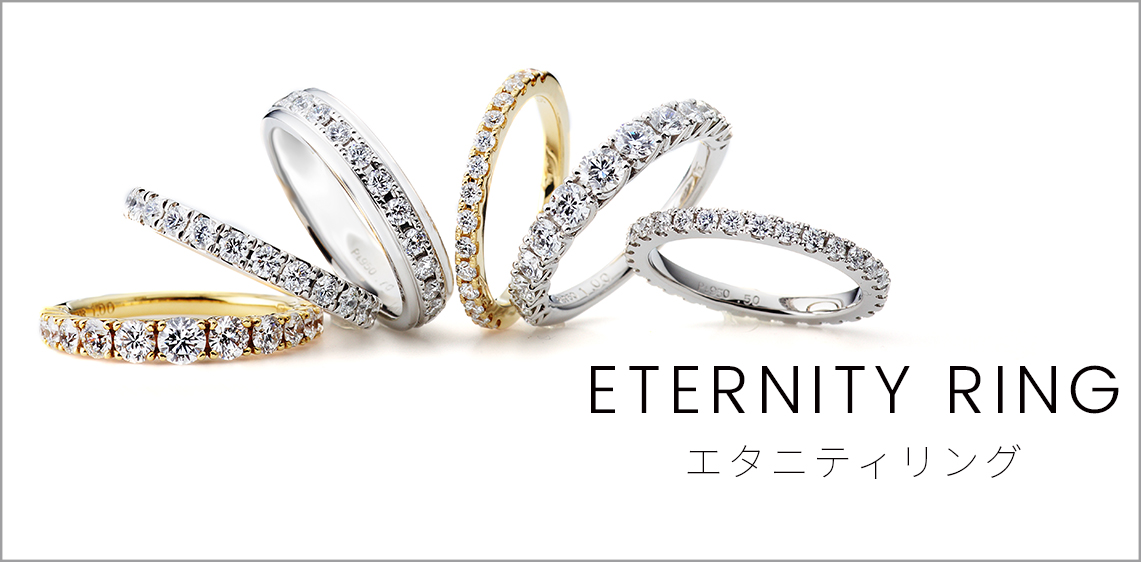 ETERNITYRING.JPG