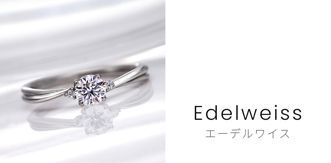 edelweisslazarediamond.jpg