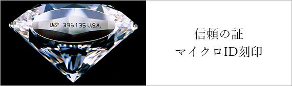 ラザール ダイヤモンドではダイヤモンドにメッセージが刻印できます。感謝の気持ちをダイヤモンドで伝えてみてはいかがですか。