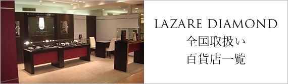 ラザール ダイヤモンド取扱店舗、百貨店のご案内です。ご不明な点はこちらの店舗までお問い合わせください。