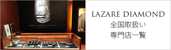 ラザール ダイヤモンド取扱店舗、専門店のご案内です。ご不明な点はこちらの店舗までお問い合わせください。