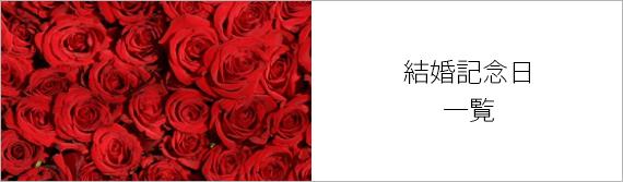 こちらでは、結婚記念日の年数、名称、その意味について取り上げます。夫婦が永遠の愛を誓った日を大切にし、祝福しましょう!