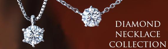 結婚記念日にプレゼントしたいダイヤモンドネックレス、Lazare Diamondのアニバーサリージュエリーコレクションをご紹介します。