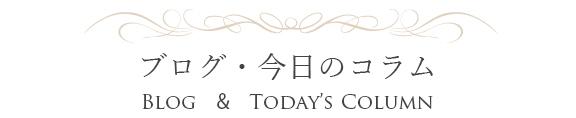Lazare  Diamondの最新情報、ダイヤモンドの豆知識、結婚記念日のプレゼント情報をご紹介いたします。