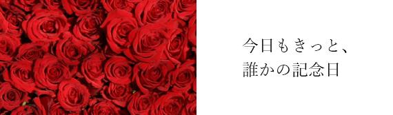 一年365日、毎日が記念日です。日本では毎日何かの記念日であり、誰かの記念日です。