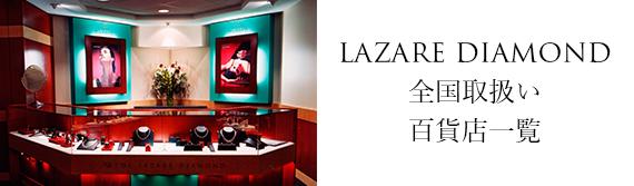 結婚記念日にプレゼントするダイヤモンドネックレスLazare Diamondを取り扱っている全国の百貨店をご覧いただけます。