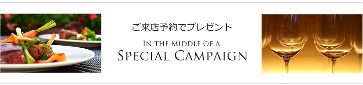 世界でもっとも美しいダイヤモンドブランド「ラザールダイヤモンド」。ご来店予約をいただくともれなくスペシャルギフトカードがもらえるキャンペーンを実施中です!