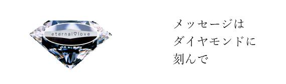Lazare diamondはダイヤモンドのガードル部分に直接レーザー刻印でメッセージ施すことができます。