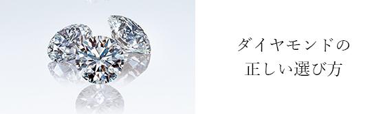 ダイヤモンドを選ぶのに困ったときは何を基準にすれば良いでしょうか。ここでは、ダイヤモンドの選び方について考えます。