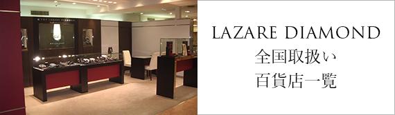 結婚記念日にプレゼントするダイヤモンドネックレス、リングLazare Diamondを取り扱っている全国の百貨店をご覧いただけます。