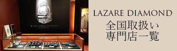結婚記念日にプレゼントするダイヤモンドネックレスLazare Diamondを取り扱っている全国の宝飾専門店をご覧いただけます。