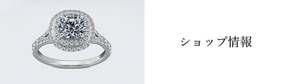 ラザールダイヤモンドの取扱い店舗の最新情報をお伝えします。