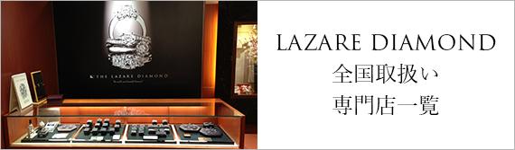 結婚記念日にプレゼントするダイヤモンドネックレス、リングLazare Diamondを取り扱っている全国の宝飾専門店をご覧いただけます。