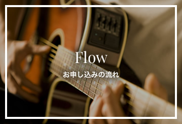 Flow お申し込みの流れ