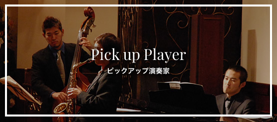 Pick up Player ピックアップ演奏家