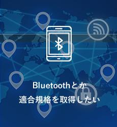 Bluetoothとか 適合規格を取得したい