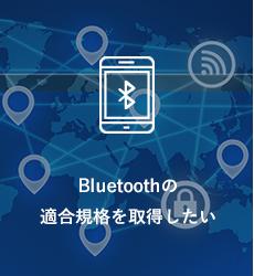 Bluetooth SIG認証 取得 BT認証・評価
