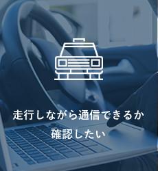 走行 通信  自動車試験 車載機器評価 車両フィールドテスト