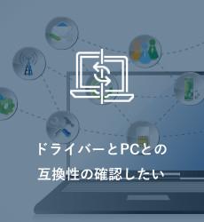 Windowsドライバー 互換性  接続性試験 Iot