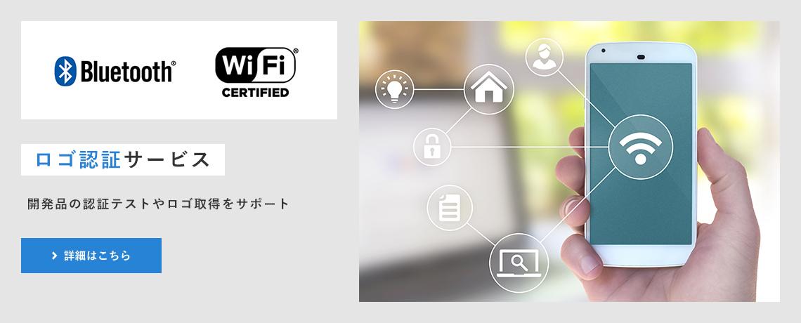 ロゴ認証サービス 開発品の認証テストやロゴ取得をサポート