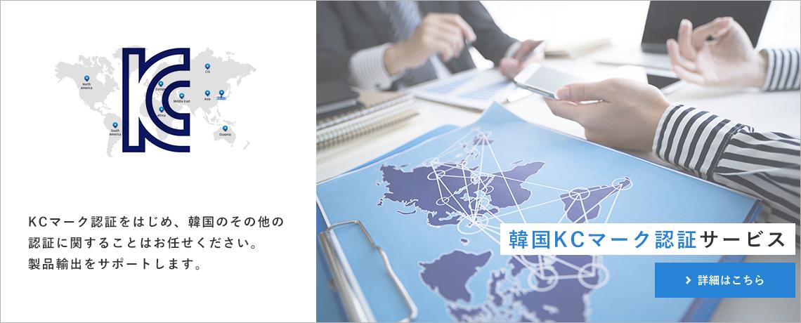 韓国KCマーク認証サービス